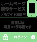 ホームページ制作サービス デモサイト公開中